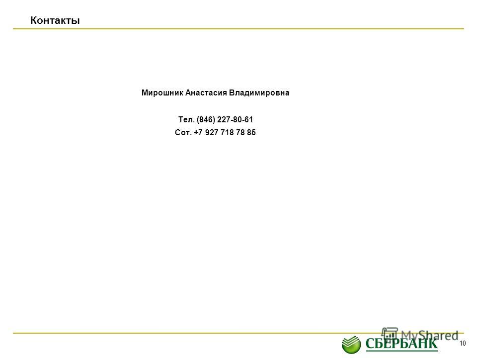 Контакты Мирошник Анастасия Владимировна Тел. (846) 227-80-61 Сот. +7 927 718 78 85 10