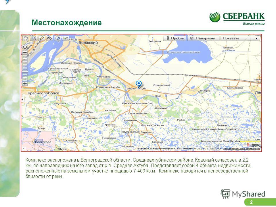 2 Местонахождение Комплекс расположена в Волгоградской области, Среднеахтубинском районе, Красный сельсовет, в 2,2 км. по направлению на юго-запад от р.п. Средняя Ахтуба. Представляет собой 4 объекта недвижимости, расположенные на земельном участке п