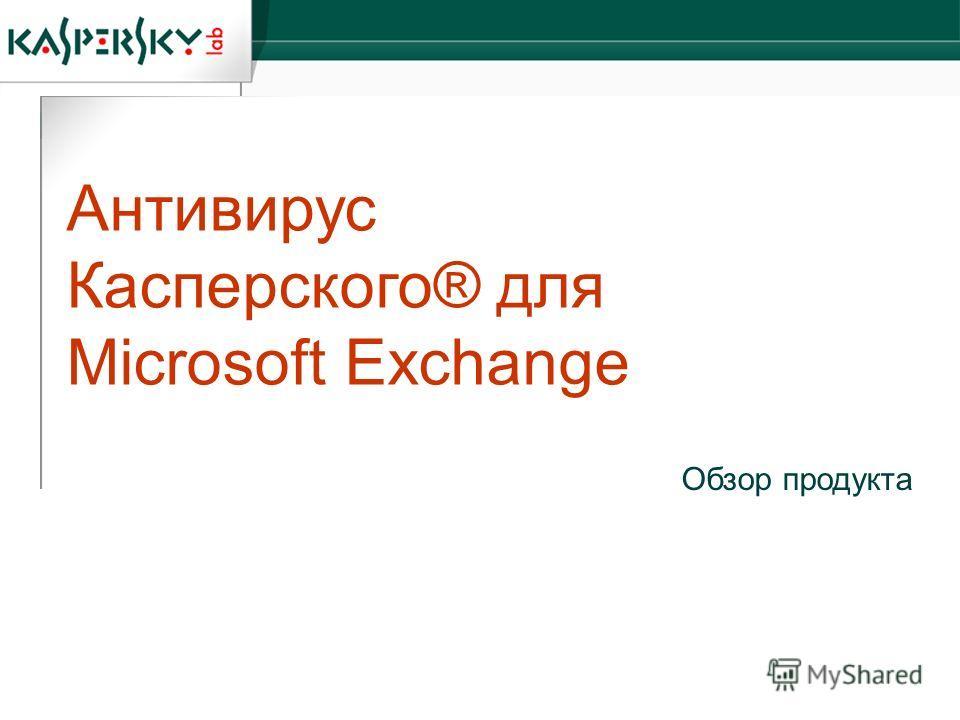 Обзор продукта Антивирус Касперского® для Microsoft Exchange
