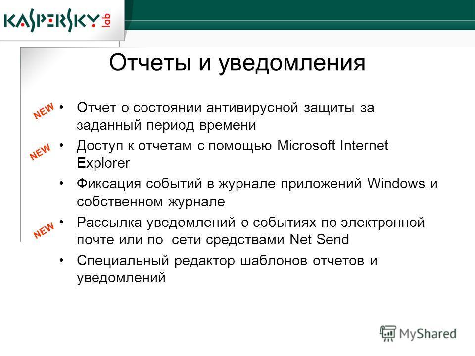 Отчеты и уведомления Отчет о состоянии антивирусной защиты за заданный период времени Доступ к отчетам с помощью Microsoft Internet Explorer Фиксация событий в журнале приложений Windows и собственном журнале Рассылка уведомлений о событиях по электр