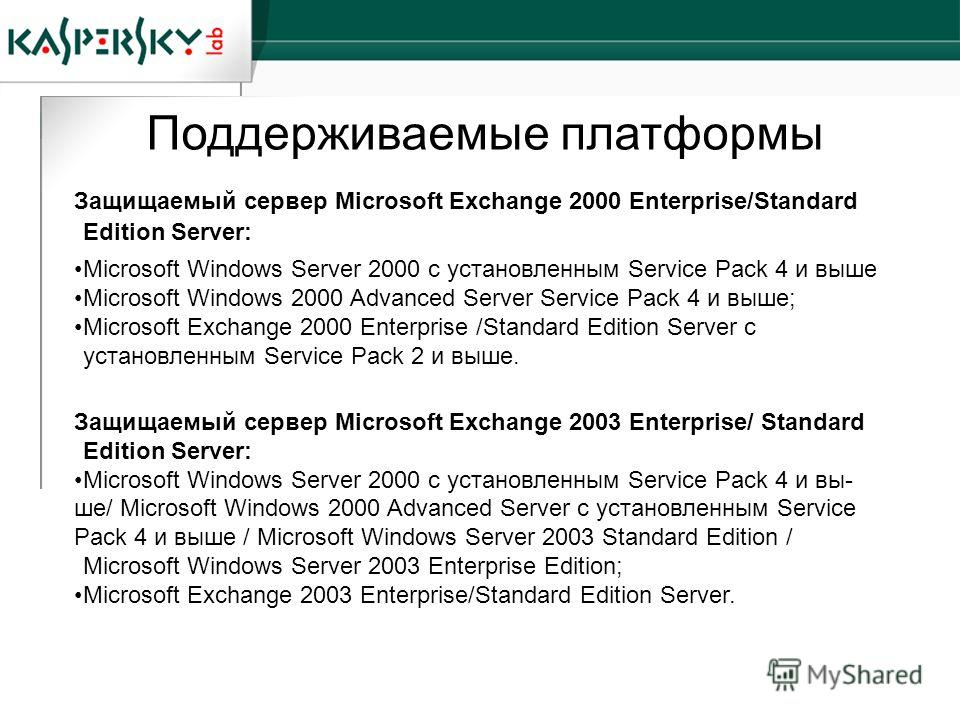 Защищаемый сервер Microsoft Exchange 2000 Enterprise/Standard Edition Server: Microsoft Windows Server 2000 с установленным Service Pack 4 и выше Microsoft Windows 2000 Advanced Server Service Pack 4 и выше; Microsoft Exchange 2000 Enterprise /Standa