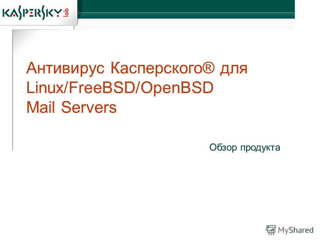 Антивирус Касперского® для Linux/FreeBSD/OpenBSD Mail Servers Обзор продукта
