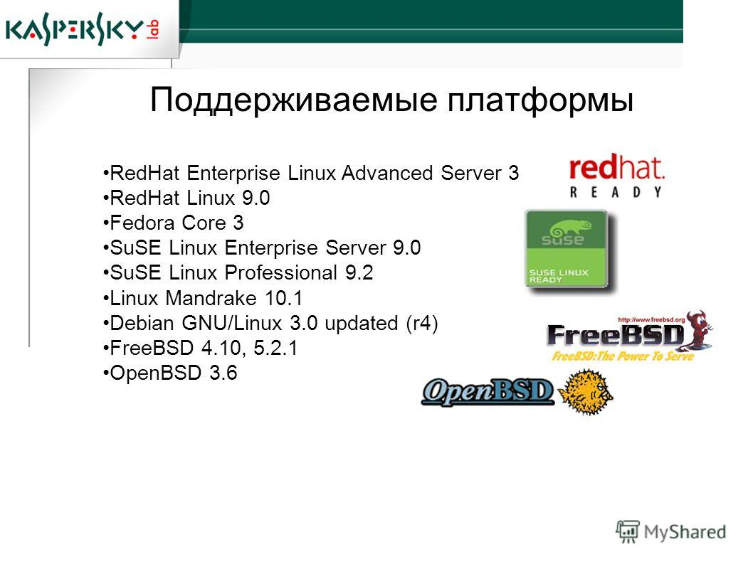Поддерживаемые платформы RedHat Enterprise Linux Advanced Server 3 RedHat Linux 9.0 Fedora Core 3 SuSE Linux Enterprise Server 9.0 SuSE Linux Professional 9.2 Linux Mandrake 10.1 Debian GNU/Linux 3.0 updated (r4) FreeBSD 4.10, 5.2.1 OpenBSD 3.6