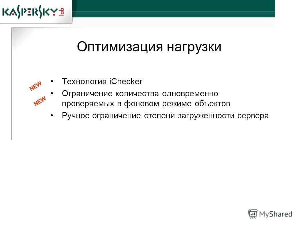 Оптимизация нагрузки Технология iChecker Ограничение количества одновременно проверяемых в фоновом режиме объектов Ручное ограничение степени загруженности сервера NEW