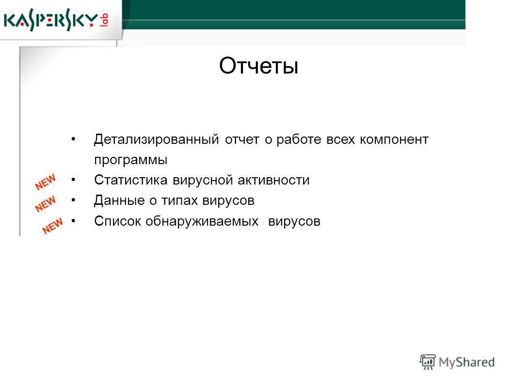 Отчеты Детализированный отчет о работе всех компонент программы Статистика вирусной активности Данные о типах вирусов Список обнаруживаемых вирусов NEW