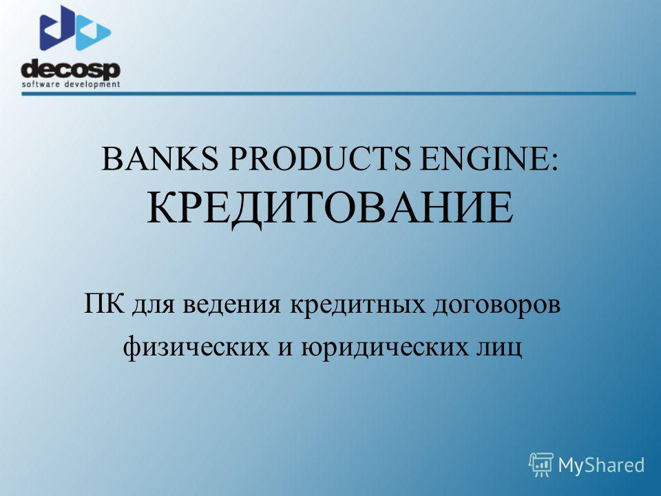 BANKS PRODUCTS ENGINE: КРЕДИТОВАНИЕ ПК для ведения кредитных договоров физических и юридических лиц