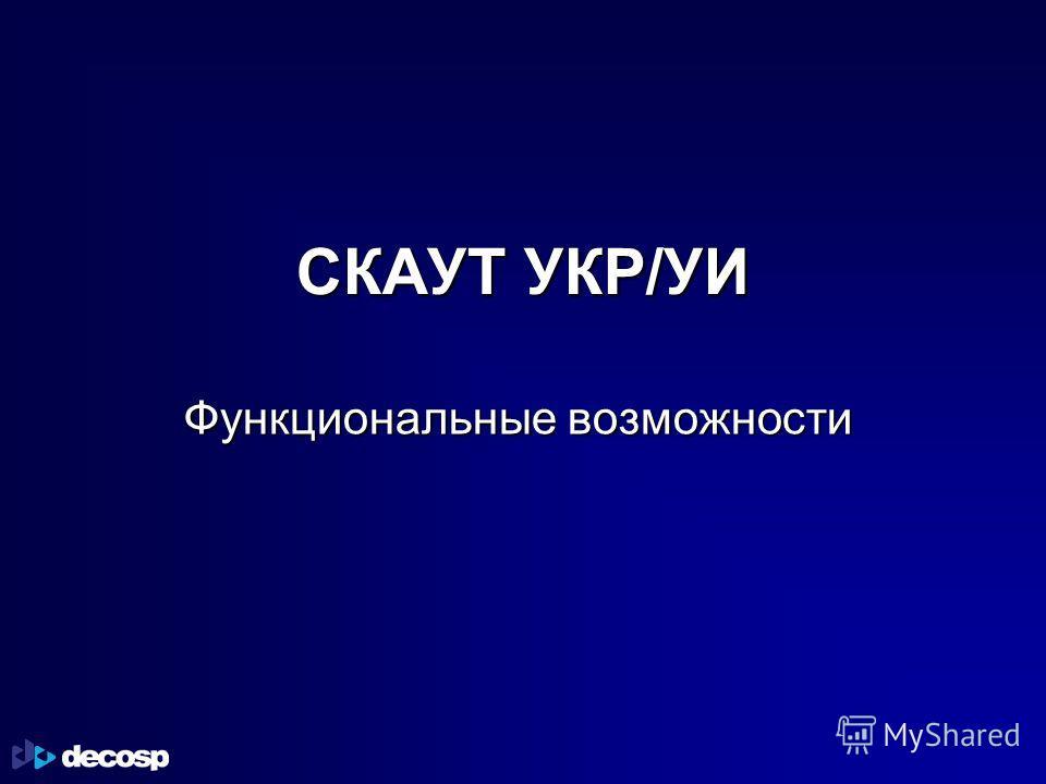 СКАУТ УКР/УИ Функциональные возможности