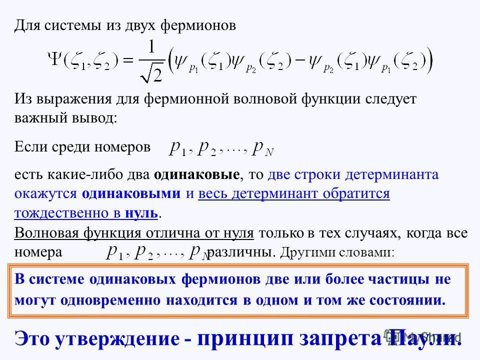 Для системы из двух фермионов Из выражения для фермионной волновой функции следует важный вывод: Если среди номеров есть какие-либо два одинаковые, то две строки детерминанта окажутся одинаковыми и весь детерминант обратится тождественно в нуль. Волн