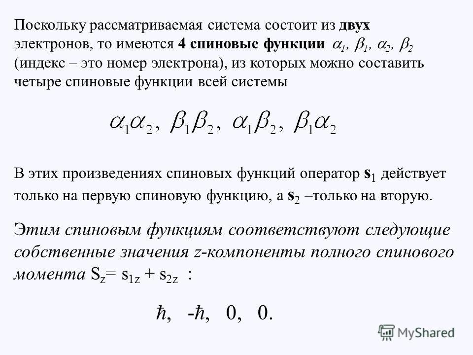 Поскольку рассматриваемая система состоит из двух электронов, то имеются 4 спиновые функции 1, 1, 2, 2 (индекс – это номер электрона), из которых можно составить четыре спиновые функции всей системы В этих произведениях спиновых функций оператор s 1