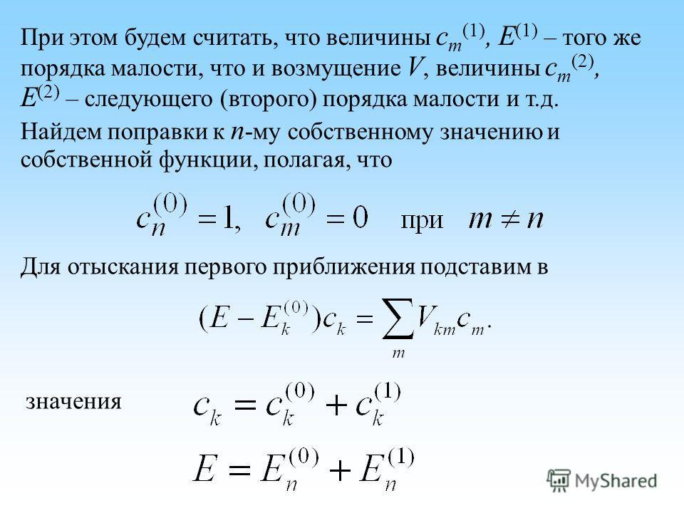 При этом будем считать, что величины c m (1), E (1) – того же порядка малости, что и возмущение V, величины c m (2), E (2) – следующего (второго) порядка малости и т.д. Найдем поправки к n -му собственному значению и собственной функции, полагая, что