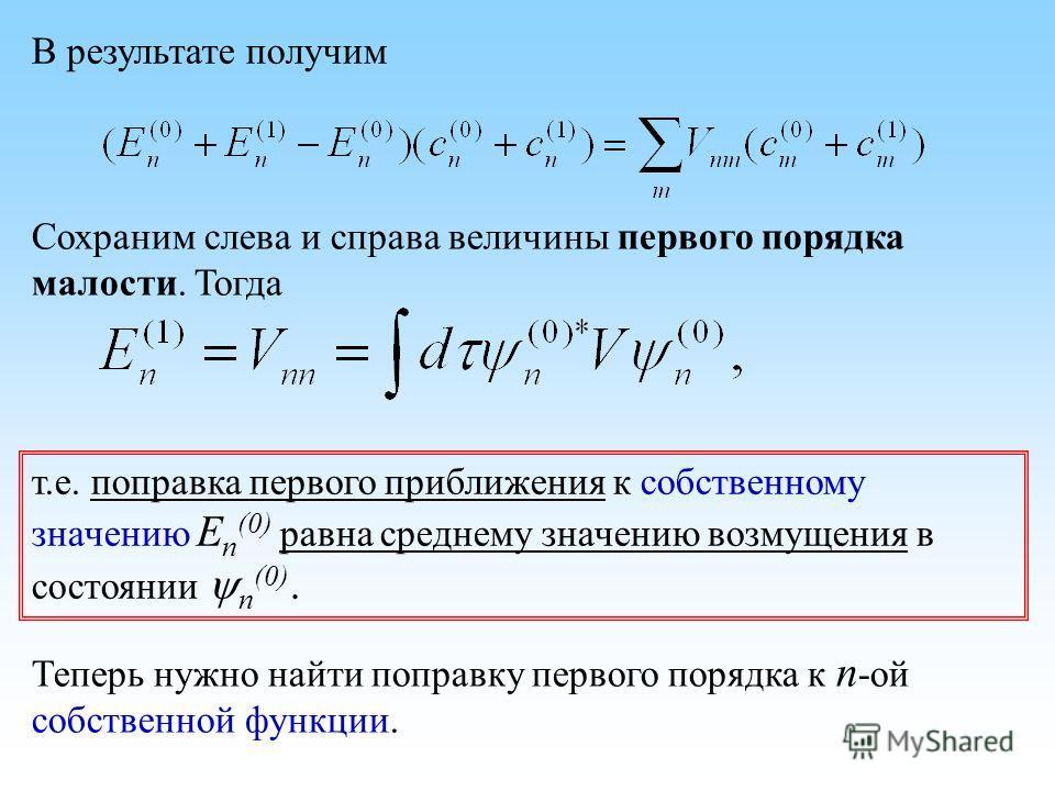 В результате получим Сохраним слева и справа величины первого порядка малости. Тогда т.е. поправка первого приближения к собственному значению E n (0) равна среднему значению возмущения в состоянии n (0). Теперь нужно найти поправку первого порядка к