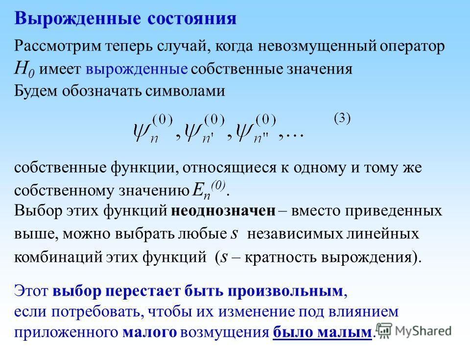 Рассмотрим теперь случай, когда невозмущенный оператор H 0 имеет вырожденные собственные значения Будем обозначать символами собственные функции, относящиеся к одному и тому же собственному значению E n (0). Выбор этих функций неоднозначен – вместо п