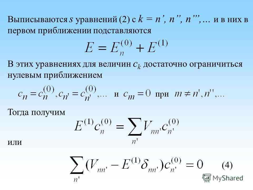 Выписываются s уравнений (2) с k = n, n, n,… и в них в первом приближении подставляются В этих уравнениях для величин c k достаточно ограничиться нулевым приближением Тогда получим или (4)
