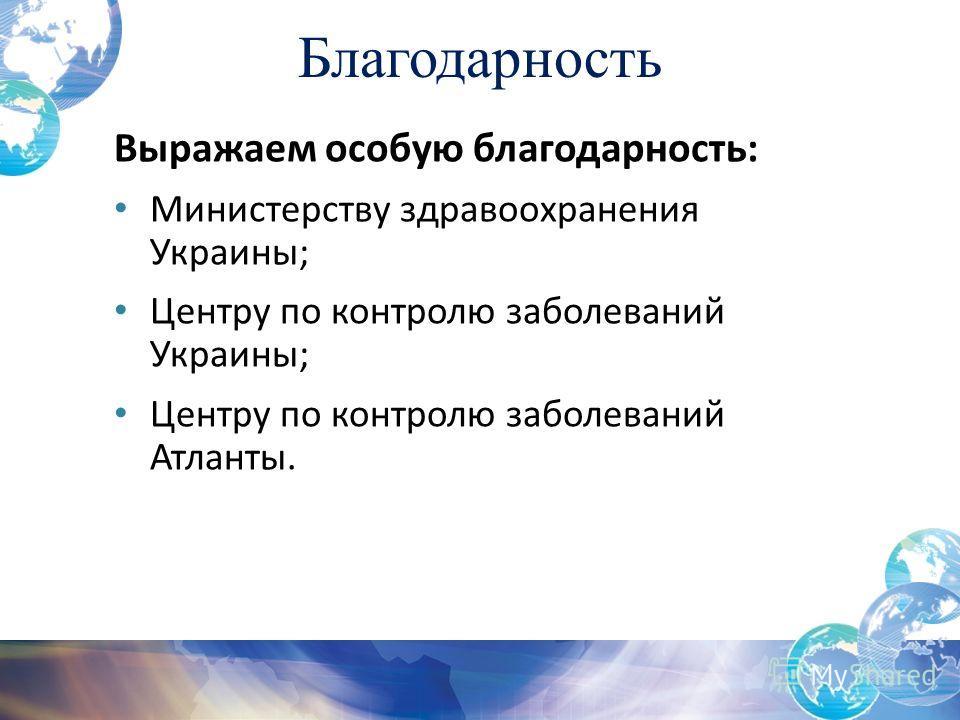 Благодарность Выражаем особую благодарность: Министерству здравоохранения Украины; Центру по контролю заболеваний Украины; Центру по контролю заболеваний Атланты.