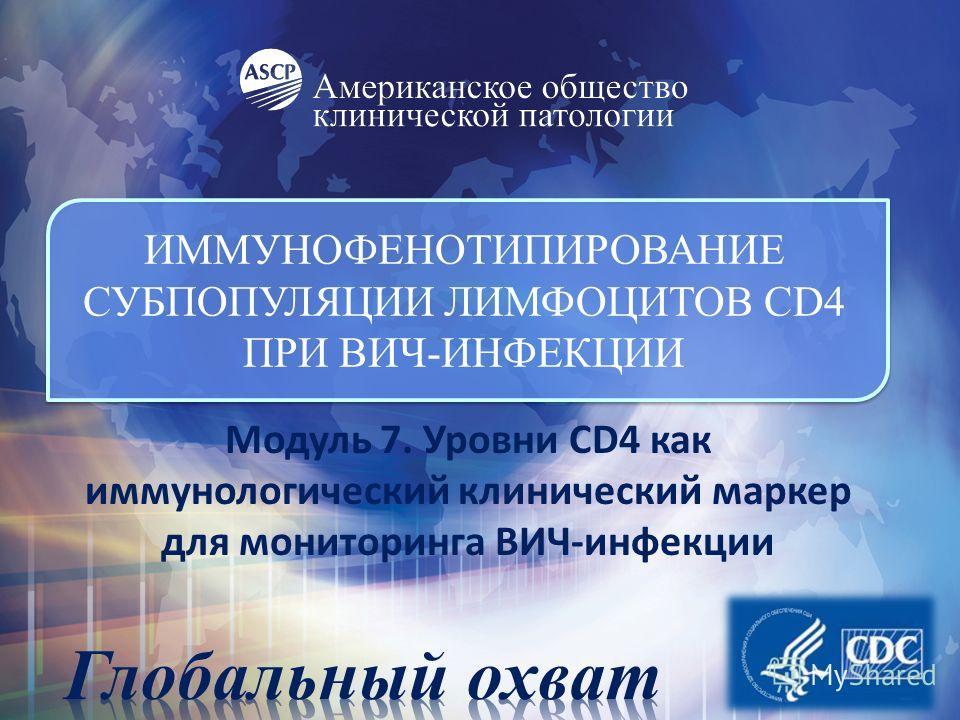ИММУНОФЕНОТИПИРОВАНИЕ СУБПОПУЛЯЦИИ ЛИМФОЦИТОВ CD4 ПРИ ВИЧ-ИНФЕКЦИИ Модуль 7. Уровни CD4 как иммунологический клинический маркер для мониторинга ВИЧ-инфекции
