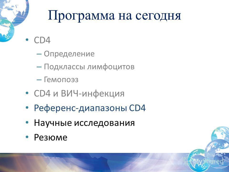 Программа на сегодня CD4 – Определение – Подклассы лимфоцитов – Гемопоэз CD4 и ВИЧ-инфекция Референс-диапазоны CD4 Научные исследования Резюме