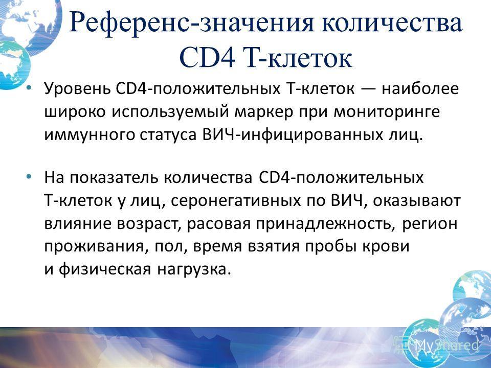 Референс-значения количества CD4 T-клеток Уровень CD4-положительных T-клеток наиболее широко используемый маркер при мониторинге иммунного статуса ВИЧ-инфицированных лиц. На показатель количества CD4-положительных T-клеток у лиц, серонегативных по ВИ