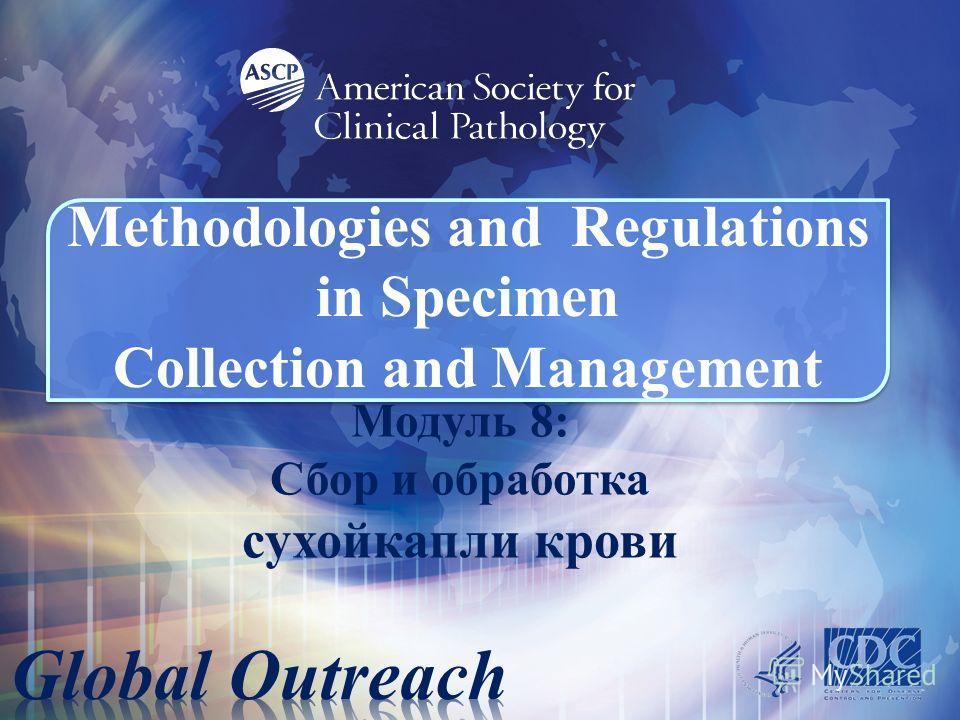 Модуль 8: Сбор и обработка сухойкапли крови Methodologies and Regulations in Specimen Collection and Management
