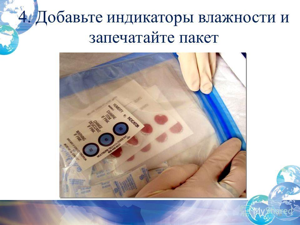 4. Добавьте индикаторы влажности и запечатайте пакет 16