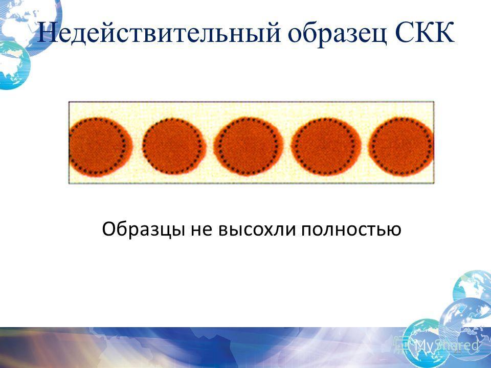 Недействительный образец СКК 25 Образцы не высохли полностью
