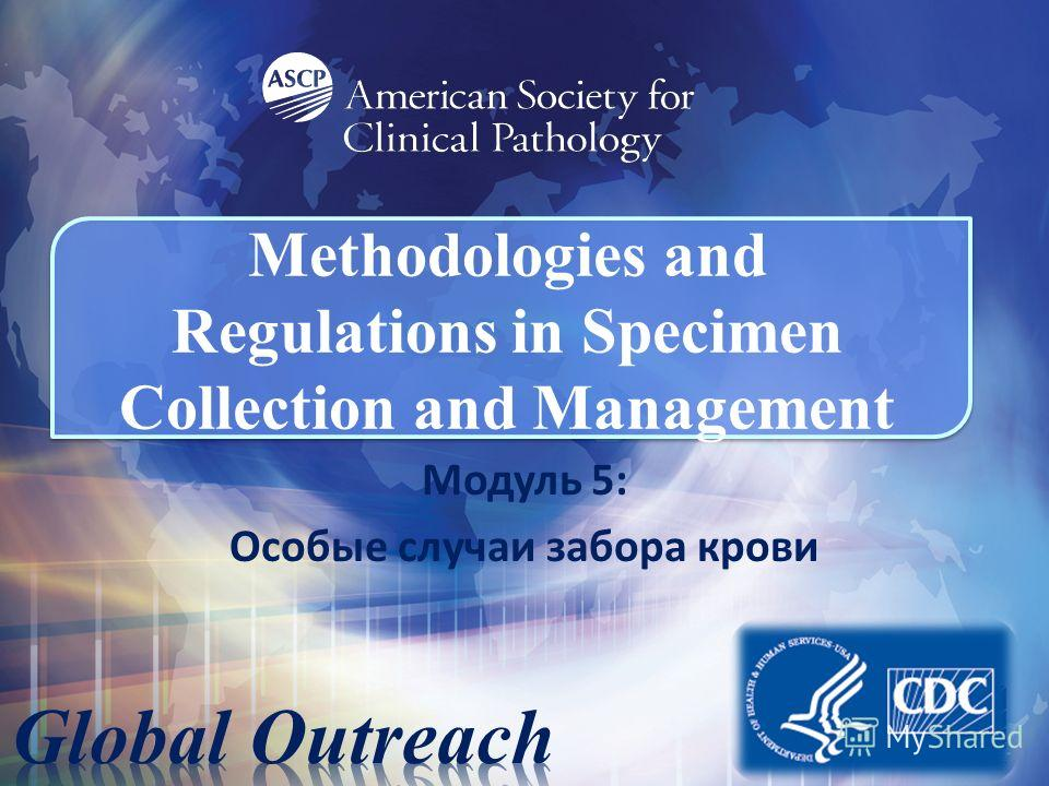 Methodologies and Regulations in Specimen Collection and Management Модуль 5: Особые случаи забора крови