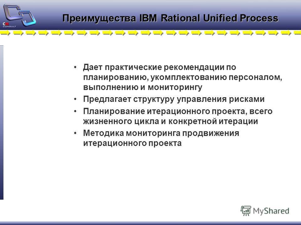 Преимущества IBM Rational Unified Process Дает практические рекомендации по планированию, укомплектованию персоналом, выполнению и мониторингу Предлагает структуру управления рисками Планирование итерационного проекта, всего жизненного цикла и конкре