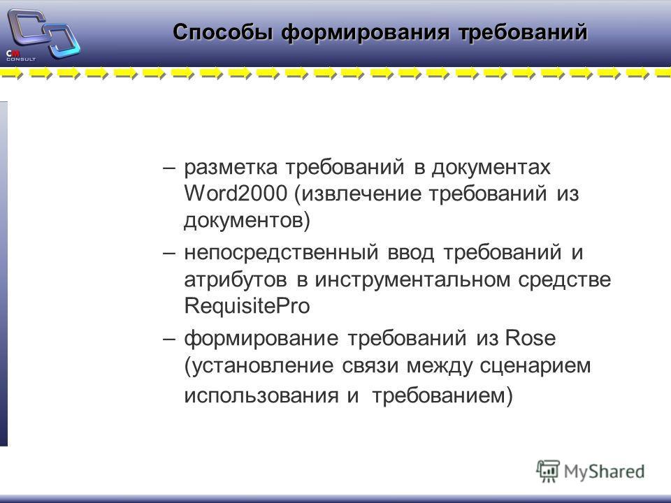 Способы формирования требований –разметка требований в документах Word2000 (извлечение требований из документов) –непосредственный ввод требований и атрибутов в инструментальном средстве RequisitePro –формирование требований из Rose (установление свя