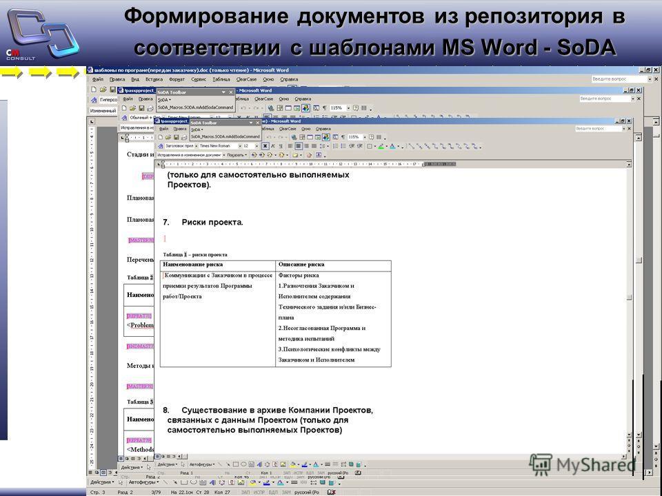 Формирование документов из репозитория в соответствии с шаблонами MS Word - SoDA