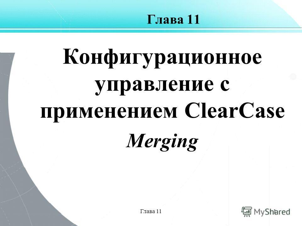 Глава 111 Конфигурационное управление с применением ClearCase Merging