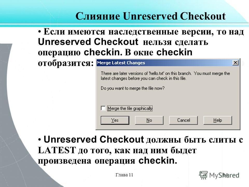 Глава 1114 Слияние Unreserved Checkout Если имеются наследственные версии, то над Unreserved Checkout нельзя сделать операцию checkin. В окне checkin отобразится: Unreserved Checkout должны быть слиты с LATEST до того, как над ним быдет произведена о