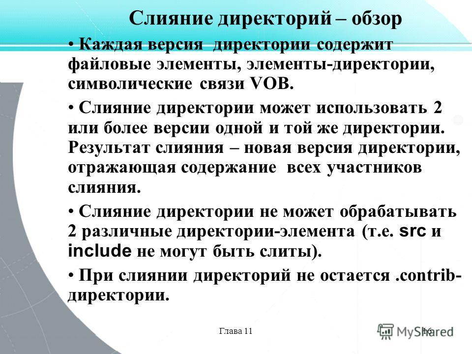Глава 1116 Слияние директорий – обзор Каждая версия директории содержит файловые элементы, элементы-директории, символические связи VOB. Слияние директории может использовать 2 или более версии одной и той же директории. Результат слияния – новая вер