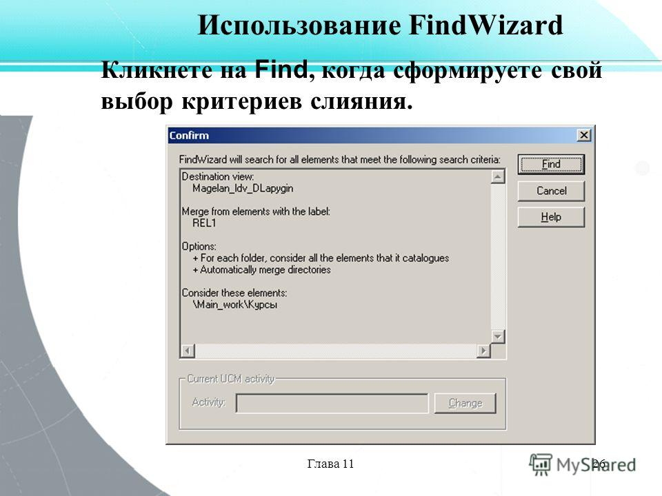 Глава 1126 Использование FindWizard Кликнете на Find, когда сформируете свой выбор критериев слияния.