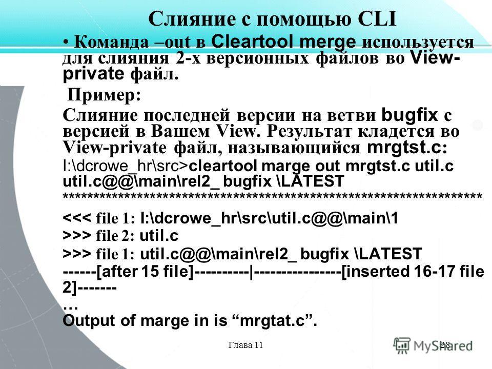 Глава 1128 Слияние с помощью CLI Команда –out в Cleartool merge используется для слияния 2-х версионных файлов во View- private файл. Пример: Слияние последней версии на ветви bugfix с версией в Вашем View. Результат кладется во View-private файл, на