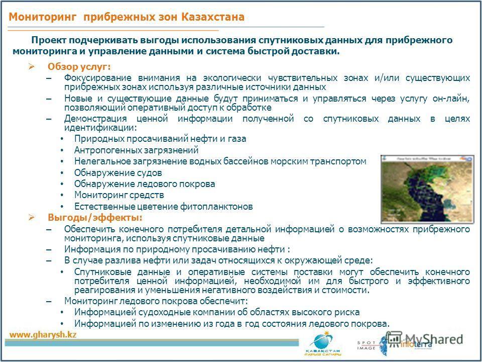 Мониторинг прибрежных зон Казахстана Обзор услуг: – Фокусирование внимания на экологически чувствительных зонах и/или существующих прибрежных зонах используя различные источники данных – Новые и существующие данные будут приниматься и управляться чер