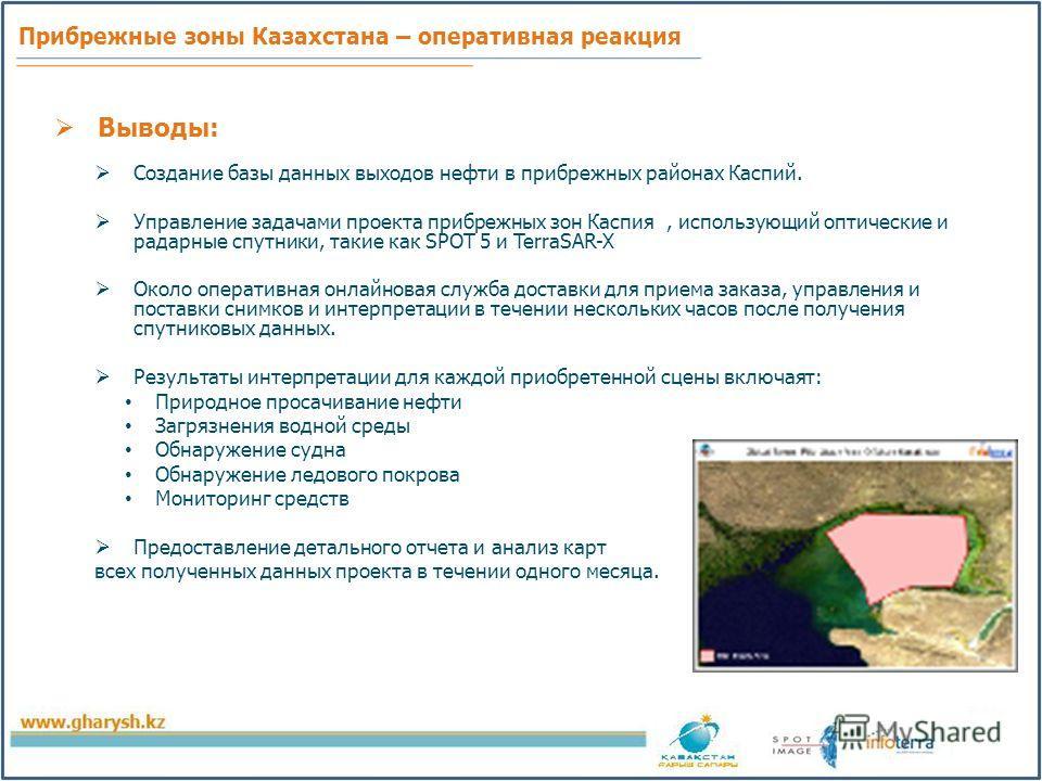 Прибрежные зоны Казахстана – оперативная реакция Выводы: Создание базы данных выходов нефти в прибрежных районах Каспий. Управление задачами проекта прибрежных зон Каспия, использующий оптические и радарные спутники, такие как SPOT 5 и TerraSAR-X Око