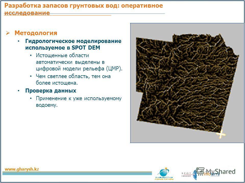 Разработка запасов грунтовых вод: оперативное исследование Методология Гидрологическое моделирование используемое в SPOT DEM Истощенные области автоматически выделены в цифровой модели рельефа (ЦМР). Чем светлее область, тем она более истощена. Прове