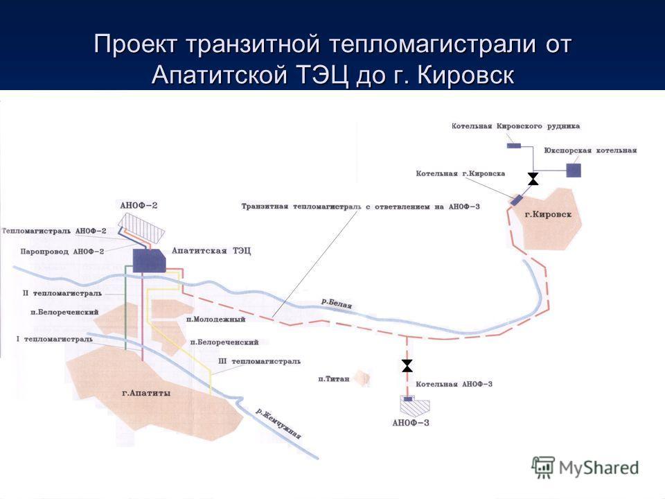 Проект транзитной тепломагистрали от Апатитской ТЭЦ до г. Кировск