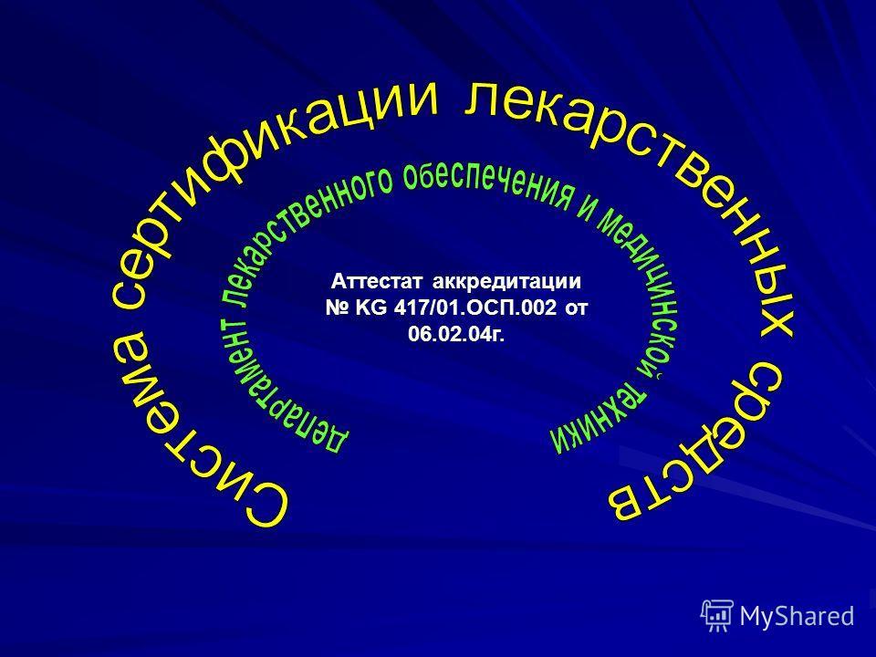 Аттестат аккредитации KG 417/01.ОСП.002 от 06.02.04г.