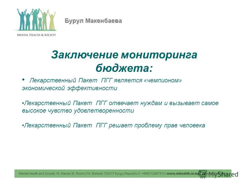 Mental Health and Society 16, Manas St. Room 210, Bishkek 720017 Kyrgyz Republic /// +996312667513 | www.mhealth.in.kg | mhealth@elcat.kg Бурул Макенбаева Заключение мониторинга бюджета: Лекарственный Пакет ПГГ является «чемпионом» экономической эффе