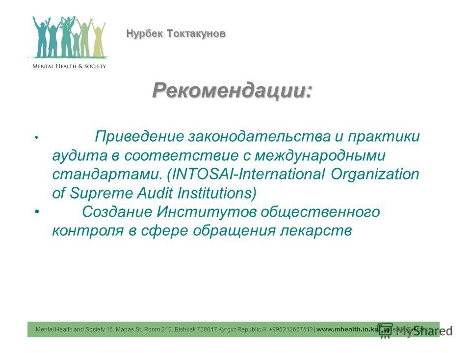 Mental Health and Society 16, Manas St. Room 210, Bishkek 720017 Kyrgyz Republic /// +996312667513 | www.mhealth.in.kg | mhealth@elcat.kg Нурбек Токтакунов Рекомендации: Приведение законодательства и практики аудита в соответствие с международными ст