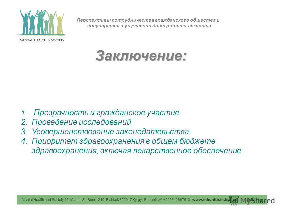 Mental Health and Society 16, Manas St. Room 210, Bishkek 720017 Kyrgyz Republic /// +996312667513 | www.mhealth.in.kg | mhealth@elcat.kg Перспективы сотрудничества гражданского общества и государства в улучшении доступности лекарств Заключение: 1. П