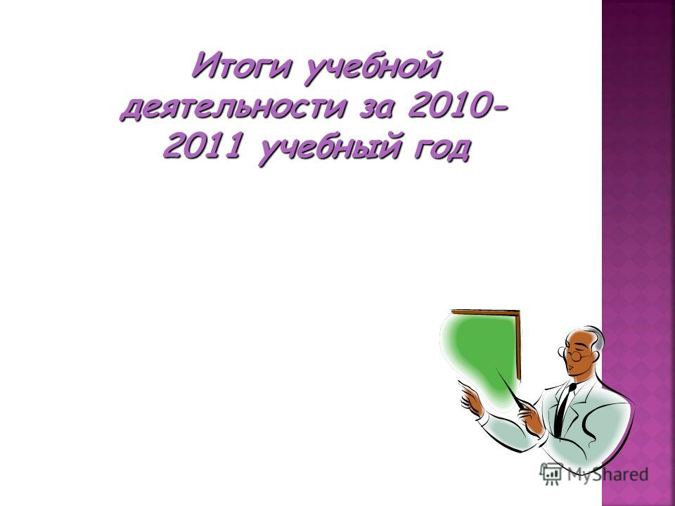 Итоги учебной деятельности за 2010- 2011 учебный год