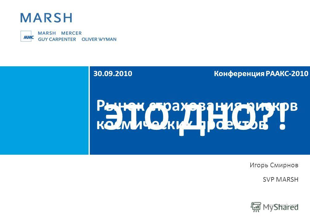 www.marsh.com 30.09.2010 Конференция РААКС-2010 Игорь Смирнов SVP MARSH