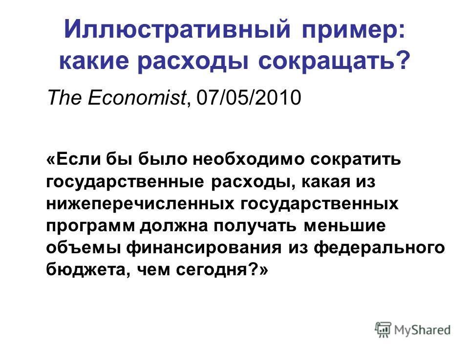Иллюстративный пример: какие расходы сокращать? The Economist, 07/05/2010 «Если бы было необходимо сократить государственные расходы, какая из нижеперечисленных государственных программ должна получать меньшие объемы финансирования из федерального бю