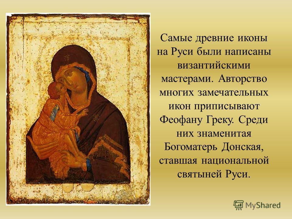 Самые древние иконы на руси были