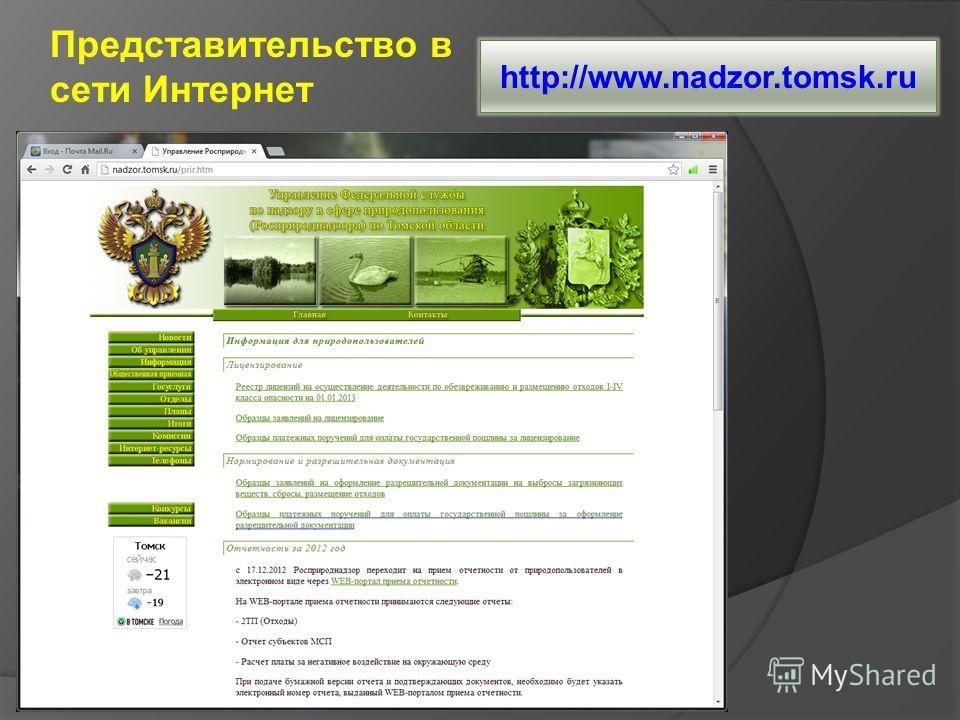 http://www.nadzor.tomsk.ru Представительство в сети Интернет