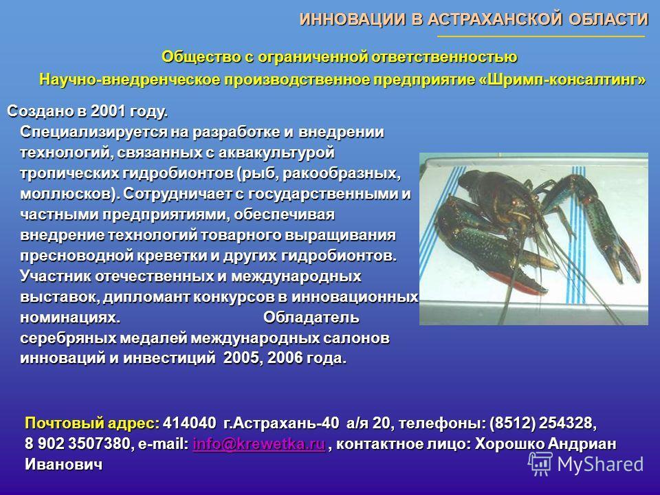 ИННОВАЦИИ В АСТРАХАНСКОЙ ОБЛАСТИ Создано в 2001 году. Специализируется на разработке и внедрении технологий, связанных с аквакультурой тропических гидробионтов (рыб, ракообразных, моллюсков). Сотрудничает с государственными и частными предприятиями,