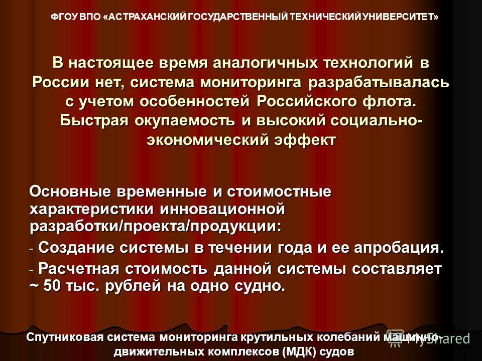 В настоящее время аналогичных технологий в России нет, система мониторинга разрабатывалась с учетом особенностей Российского флота. Быстрая окупаемость и высокий социально- экономический эффект Основные временные и стоимостные характеристики инноваци