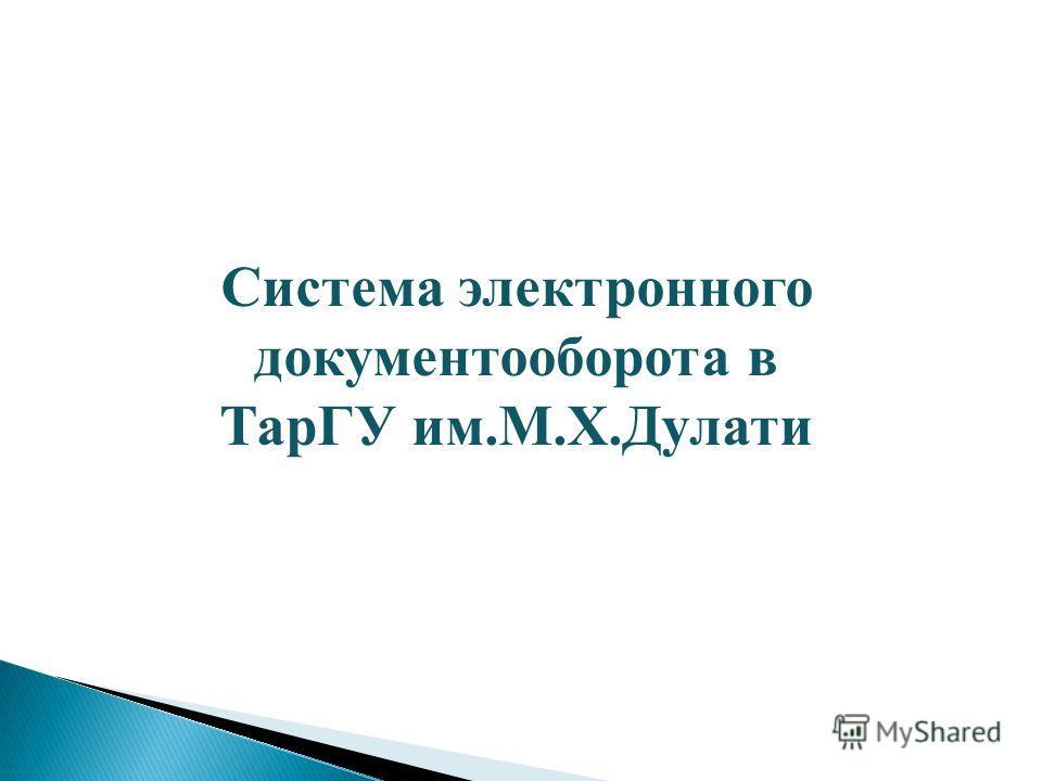 Система электронного документооборота в ТарГУ им.М.Х.Дулати