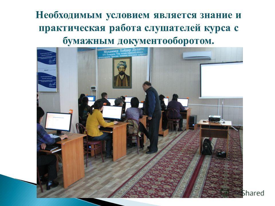 Необходимым условием является знание и практическая работа слушателей курса с бумажным документооборотом.
